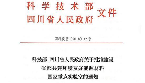 西南科技大学-获批省部共建国家重点实验室建设