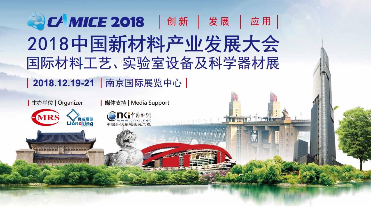 CAMICE 2018|中国新材料产业发展大会暨材料工艺|实验室设备|科学器材展览会