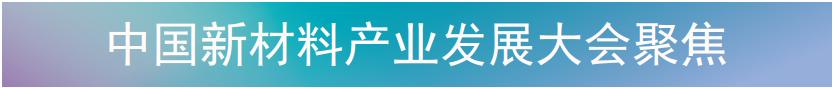 中国新材料产业发展大会聚焦