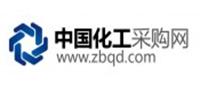 中国化工采购网